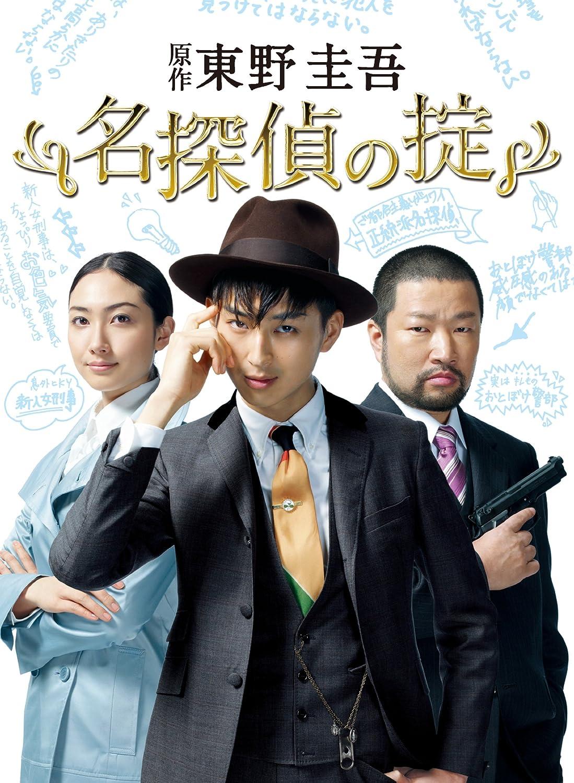 Amazon   名探偵の掟 DVD-BOX -T...