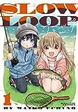 スローループ (1) (まんがタイムKR フォワードコミックス)