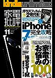 家電批評 2016年 11月号 《iPhone 7ガラスフィルムは付属しません》 [雑誌]
