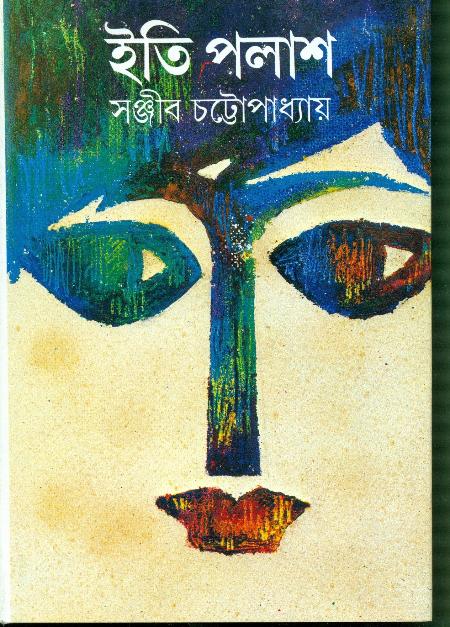 iti book west bengal downloading