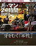 ル・マン24時間 2017 (SAN-EI MOOK)