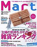 Mart(マート) 2017年 2月号 [雑誌]