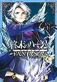 終末のハーレム ファンタジア 4 (ヤングジャンプコミックス)