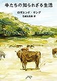 牛たちの知られざる生活