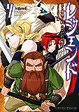 レジェンド(7) (ドラゴンコミックスエイジ)