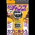 モトチャンプ 2018年 1月号 [雑誌] モトチャンプ