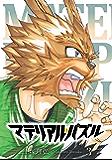 マテリアル・パズル(3) (モーニングコミックス)