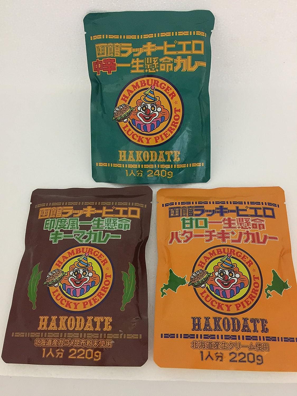 函館ラッキーピエロ一生懸命カレー 3種食べ比べセット
