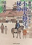 小出大和守の秘命 箱館奉行所始末2 (二見時代小説文庫)