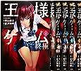 王様ゲーム 終極 コミック 1-5巻セット (アクションコミックス)