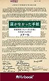 届かなかった手紙 原爆開発「マンハッタン計画」科学者たちの叫び (角川ebook nf) (角川ebook nf)