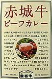 ビーフカレー(赤城牛肉入り) 200g (箱入) 【全国こだわりご当地カレー】