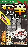 すご辛ナンプレ 2 (解き方ヒントつき)