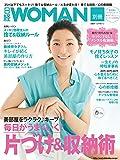 日経ホームマガジン 毎日がうまくいく! 片づけ&収納術 (日経WOMAN別冊)