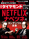 週刊ダイヤモンド 2019年4/20号 [雑誌]