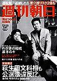 週刊朝日 2019年 12/20 号 [雑誌]