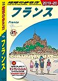 地球の歩き方 A06 フランス 2019-2020
