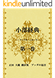 小部経典 第一巻 ~正田大観 翻訳集 ブッダの福音~