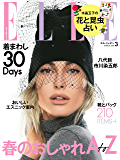 ELLE Japon (エルジャポン) 2018年 03月号 [雑誌]