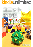 Unit Origami Symphony (Japanese Edition)