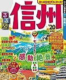 るるぶ信州'20 (るるぶ情報版(国内))