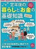 定年後の暮らしとお金の基礎知識2020 (扶桑社ムック)