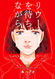 リウーを待ちながら(3) (イブニングコミックス)