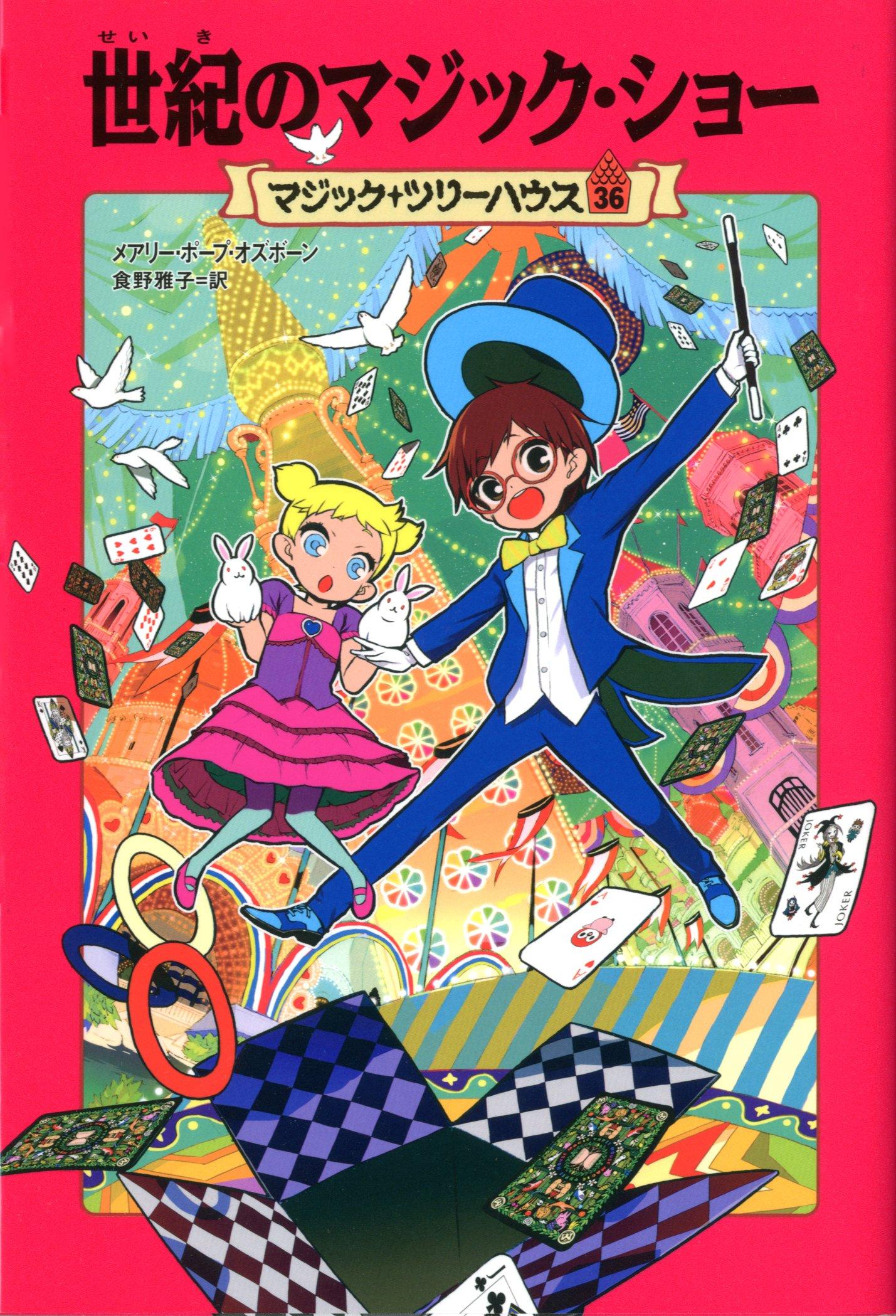 Magic Tree House 50 Hurry Up Houdini Japanese Edition Osborne Mary P 9784040667645 Amazon Com Books