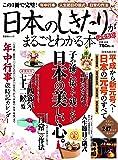 日本のしきたりがまるごとわかる本 完全保存版 (晋遊舎ムック)