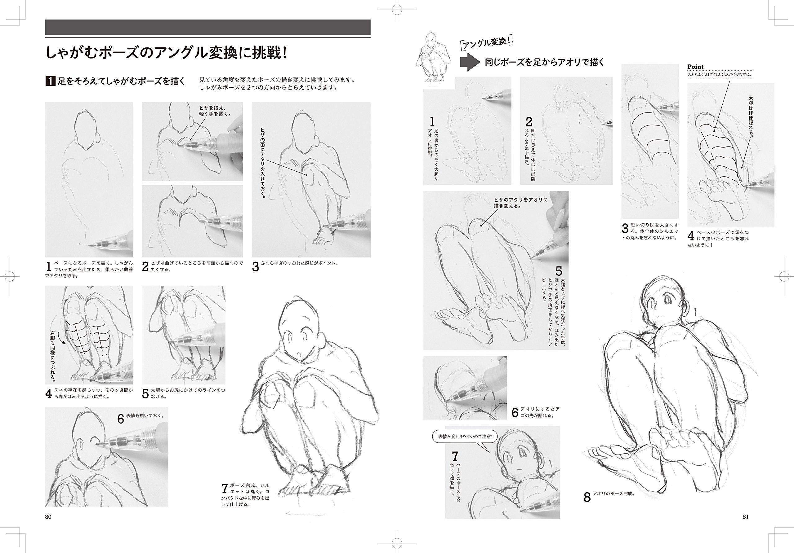 大胆なポーズの描き方 基本の動きさまざまな動作 とアングル迫力ある