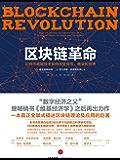 区块链革命:比特币底层技术如何改变货币、商业和世界