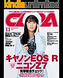 CAPA 2018年11月号 [雑誌]