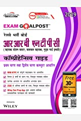 RRB NTPC Exam Goalpost Comprehensive Guide, 1st Stage and 2nd Stage (CBT), 2019, in Hindi Paperback