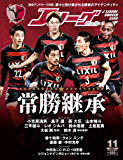 Jリーグサッカーキング2017年 11月号 [雑誌]