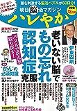 朝日脳活マガジン ハレやか 2018年 12月号 [雑誌]