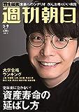 週刊朝日 2018年 3/9 増大号【表紙:星野源】 [雑誌]