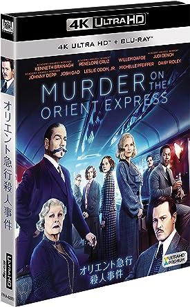 Amazon | オリエント急行殺人事件 (2枚組)[4K ULTRA HD + Blu-ray] | 映画