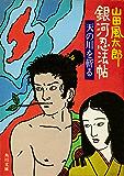 銀河忍法帖 (角川文庫)