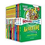 可怕的科学•经典数学系列(套装共12册)(三度荣获国际科普图书奖)