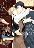 恋の誘惑 恋する靴屋シリーズ (ディアプラス・コミックス)
