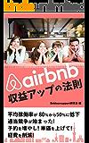 airbnb収益アップの法則: 過当競争が始まった!