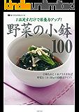 野菜の小鉢100 (食べてすこやかシリーズ)