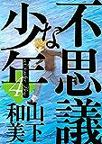 不思議な少年(4) (モーニングコミックス)