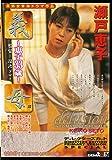 義母~恵子33歳~ ディレクターズカットSPECIAL [DVD]