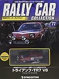 ラリーカーコレクション 77号 (トライアンフ・TR7 V8 1978) [分冊百科] (モデル付)