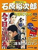石原裕次郎シアター DVDコレクション 69号 『今日のいのち』  [分冊百科]