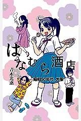 Hanamurasaketen Shouwagojunendai osaka: Shouwa 50nendai Osaka (Japanese Edition) Kindle Edition