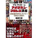 フミ・サイトーのアメリカン・プロレス講座 決定版WWEヒストリー 1963-2001