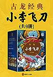 小李飞刀(读客熊猫君出品,套装共9册。读古龙长大的人,都活得很酷!在《小李飞刀》里,酷就是永远追求心中的正义)