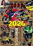 ヤングマシン 2020年2月号 通巻567号